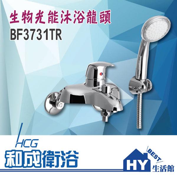 HCG 和成 BF3731TR 沐浴龍頭 生物光能蓮蓬頭 -《HY生活館》水電材料專賣店