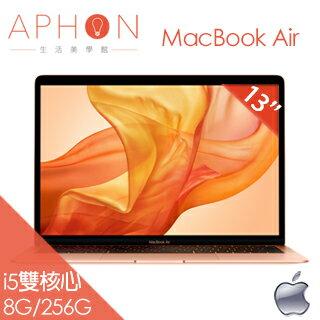 【Aphon生活美學館】2019 Apple MacBook Air 13.3吋 i5雙核心1.6GHz 8G/256G 蘋果筆電(MREF2TA/A 金色)-送防震電腦包+保護貼+鍵盤膜+保護殼(贈品隨機出貨)★