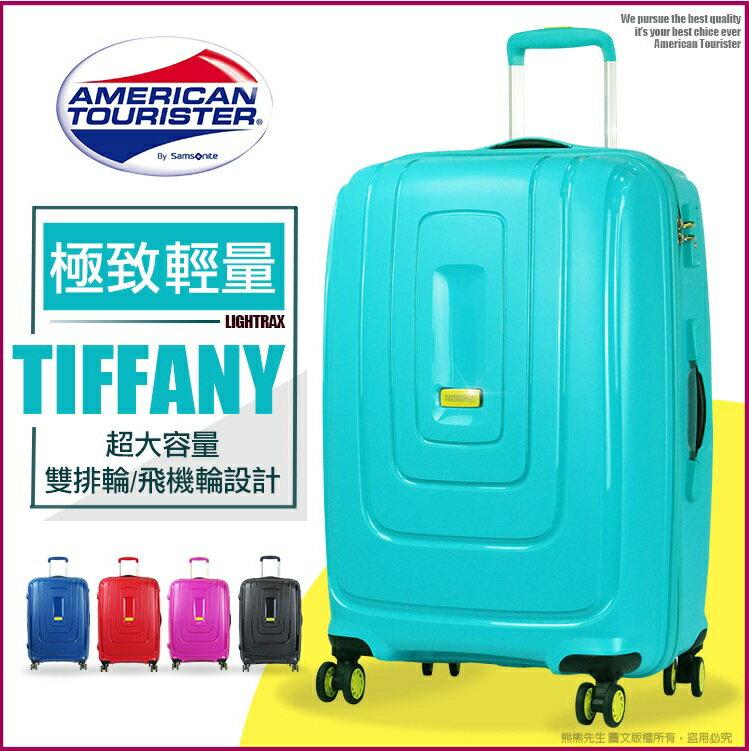 《熊熊先生》2017新款7折 20吋行李箱 美國旅行者Samsonite旅行箱 AD8 霧面硬殼 PP材質拉桿箱 密碼鎖 雙排輪