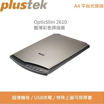 Plustek OpticSlim 2610  機種~輕薄彩色掃描器