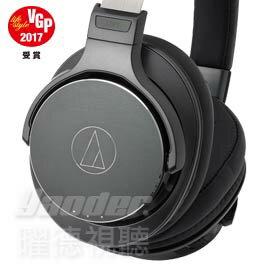 【曜德★新上市】鐵三角 ATH-DSR7BT 全數位驅動無線藍芽 耳罩式耳機 持續15hr ★免運★送收納盒★