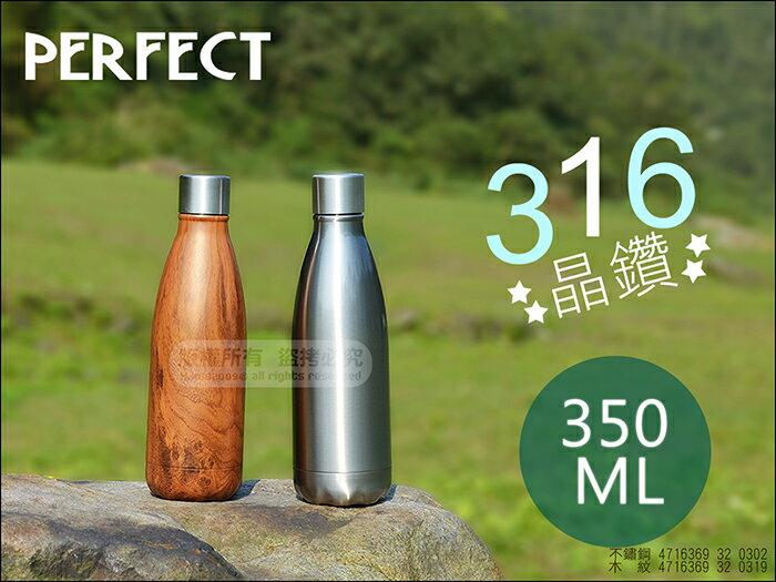 快樂屋?PERFECT 晶鑽 316不鏽鋼超真空保溫杯 350ml 咖啡杯 媲美 象印 膳魔師 星巴克 太和工房
