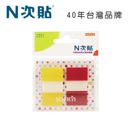 N次貼 66034 抽取式Pop-up LITE可再貼標籤 45x25mm,色塊2色 40張/2條/卡