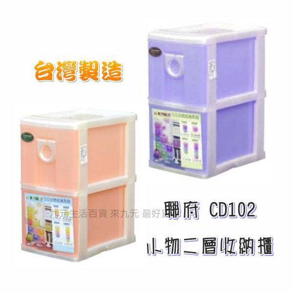 【九元生活百貨】聯府 CD102 小物二層收納櫃 抽屜櫃
