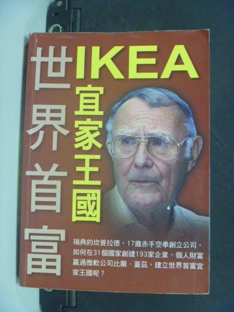【書寶二手書T9/財經企管_NNX】世界首富:IKEA宜家王國_原價360_任賢旺