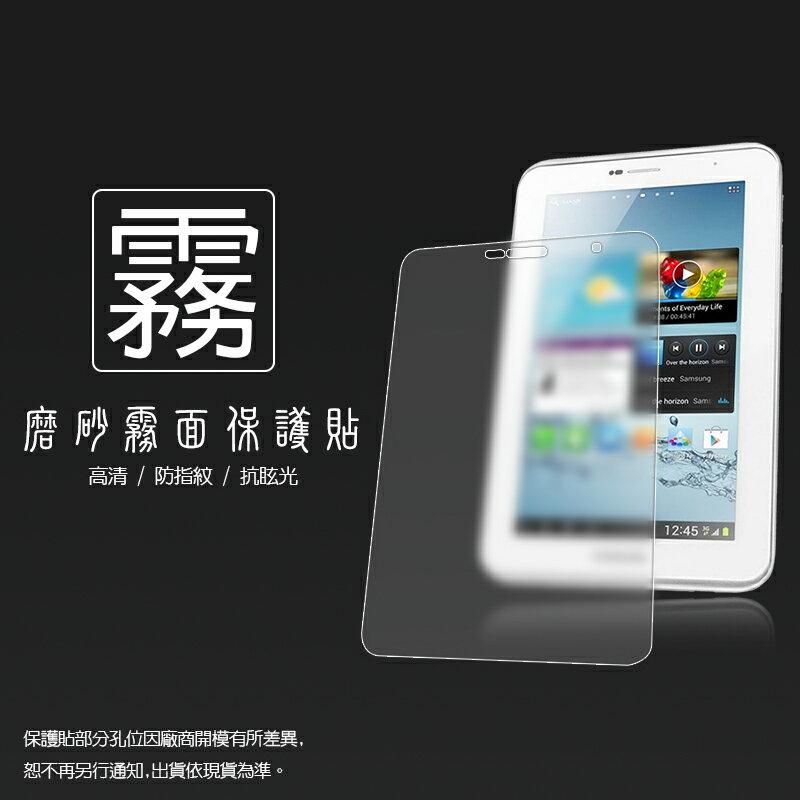 霧面螢幕保護貼SAMSUNG P3100 GALAXY Tab 2 7.0吋 保護貼