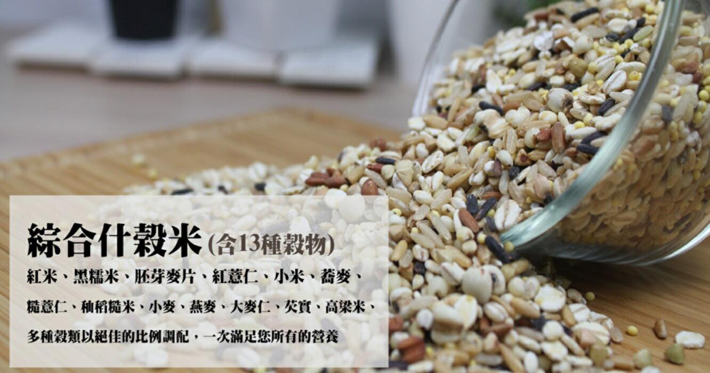 免運 煮婦最愛【天然專賣】綜合什穀米 多達13種穀物 一次滿足所有營養 600g/包 ▶全館滿299免運