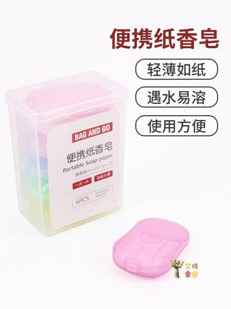 香皂片 120片便攜式肥皂片口袋香皂片一次性香皂創意兒童洗手旅游旅行【99購物節】