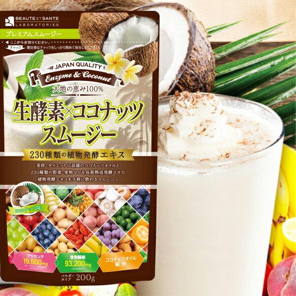 【日本Beaute Sante-lab生酵素230】椰子果昔