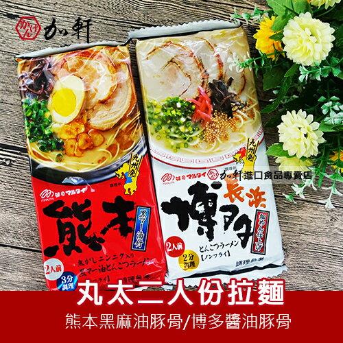 《加軒》★超值特價★日本丸太二人份拉麵 博多醬油豚骨/熊本黑麻油豚骨口味