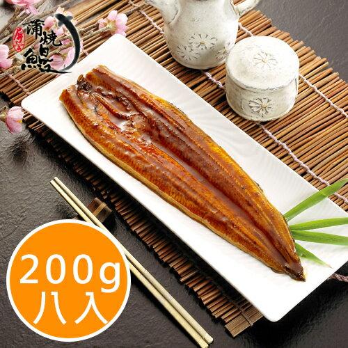 【屏榮坊】日式蒲燒鰻200g尾*8尾散裝(端午送禮海鮮美食團購)