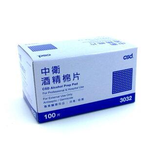 中衛酒精棉片 100片/盒★愛康介護★