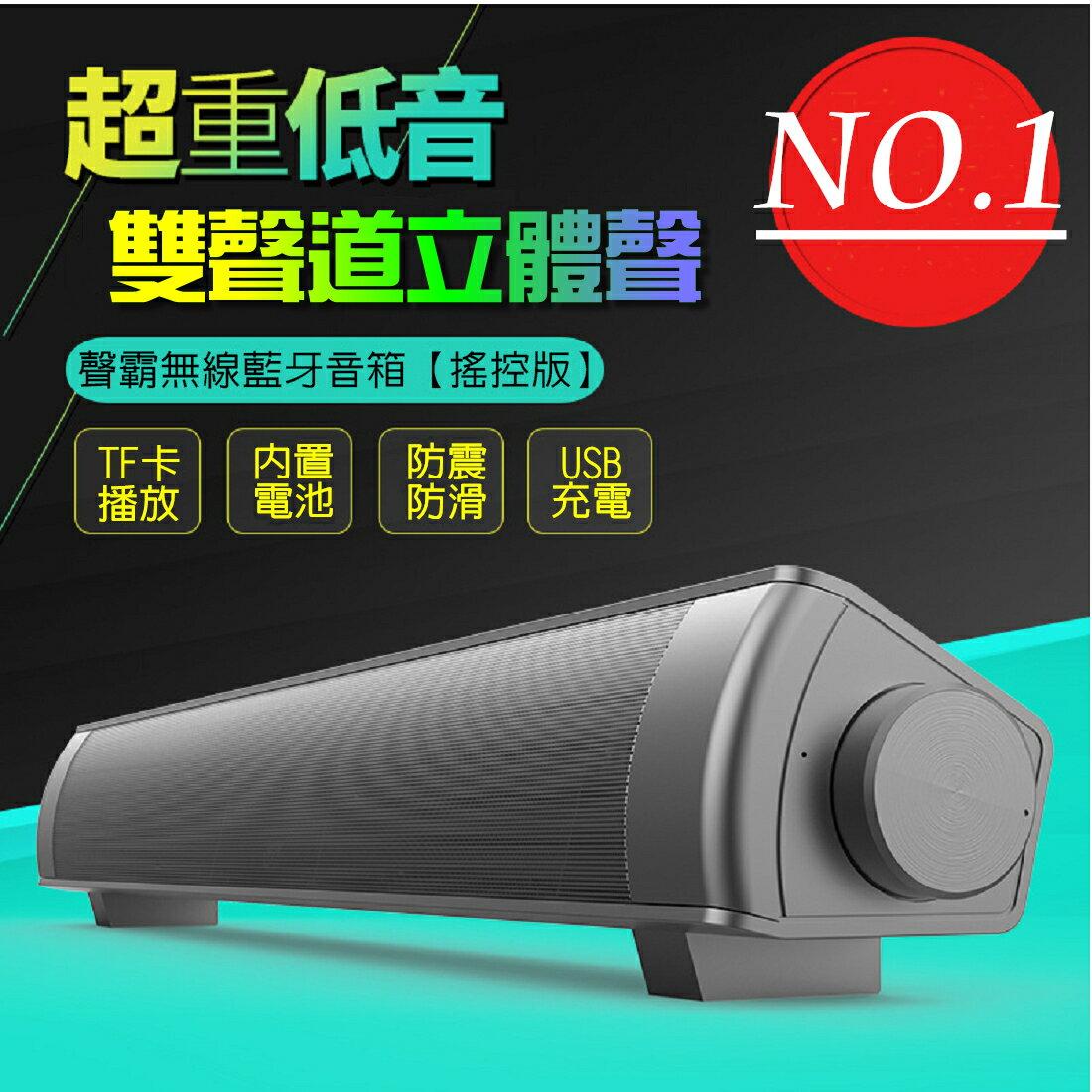 【免運費 贈搖控器】雙聲道立體聲 低音炮 藍牙音箱 藍芽喇叭 插卡音箱 無線音響 AUX模式 免提通話