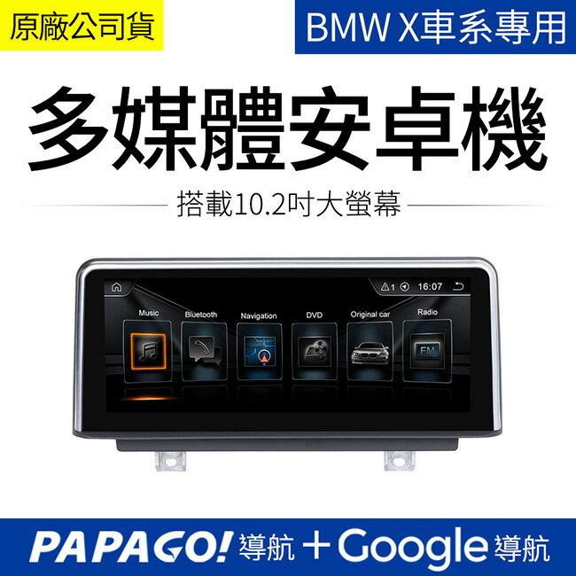 【送免費安裝】BMW X1 X5 X6 系列 專車專用 10.2吋 多媒體安卓機【禾笙科技】