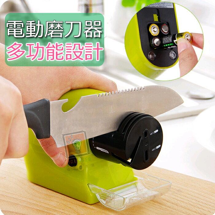 ORG~SD1052~多 ~ 電動磨刀器 自動磨刀器 磨刀石 螺絲起子 料理剪刀 菜刀 磨