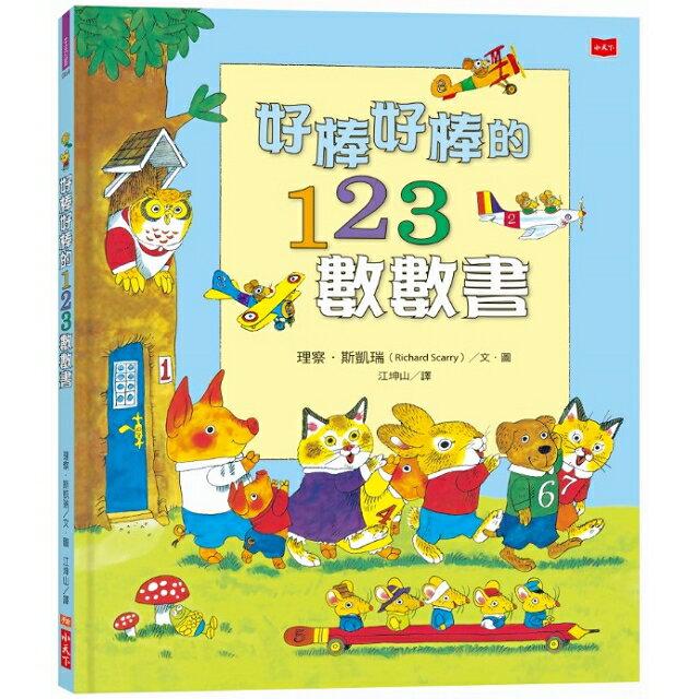 好棒好棒的生活知識+數學概念書 2