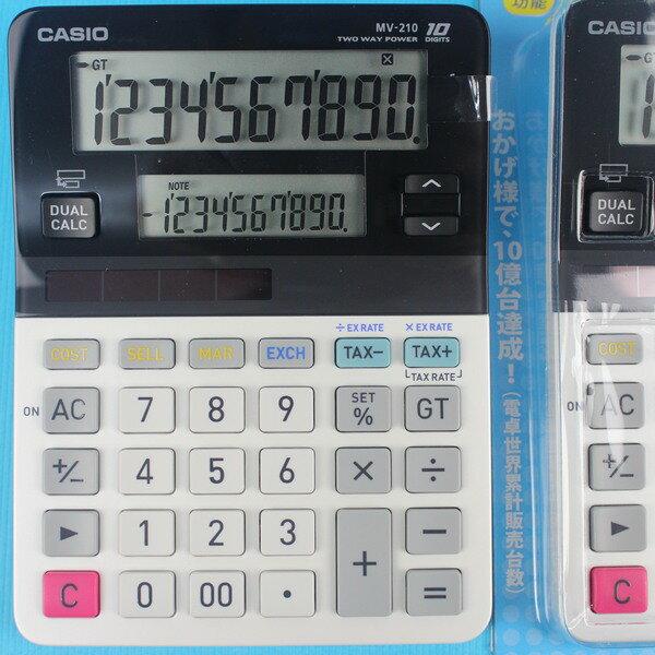 CASIO卡西歐 MV-210 雙螢幕顯示計算機/一台入{促500} 大字幕10位數 傑梭~出清商品~