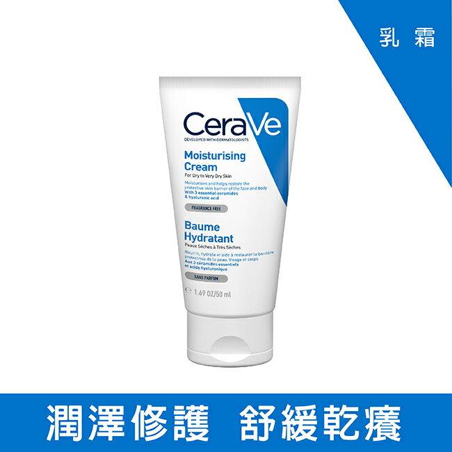 CeraVe長效潤澤修護霜 50ML - 限時優惠好康折扣