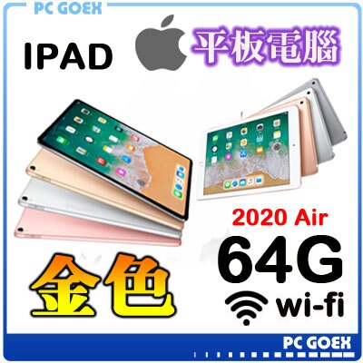☆pcgoex軒揚☆ 蘋果 Apple 2020 iPad Air 10.9吋 64G WiFi 玫瑰金色
