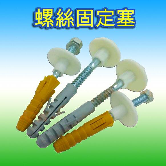【省錢博士】塑料膨脹螺絲固定塞脹管 / 6mm漲塞漲管 (50入不配螺絲)