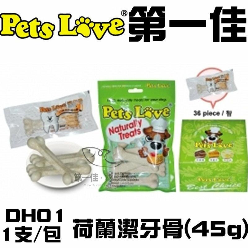 [第一佳 水族寵物] 紐西蘭Pets Love【荷蘭潔牙骨(45g) DH01 1支/包】紓緩壓力 潔牙