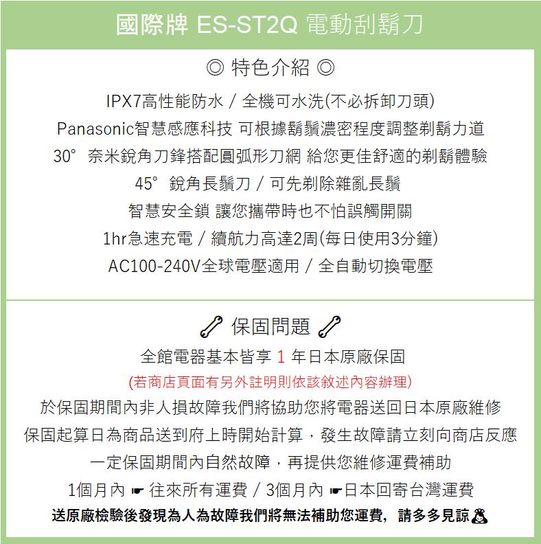 【一期一會】【日本現貨】日本 Panasonic國際牌 ES-ST2Q 電動刮鬍刀 電鬍刀 IPX7 ST2Q ST2P 後繼機 日本原裝 1