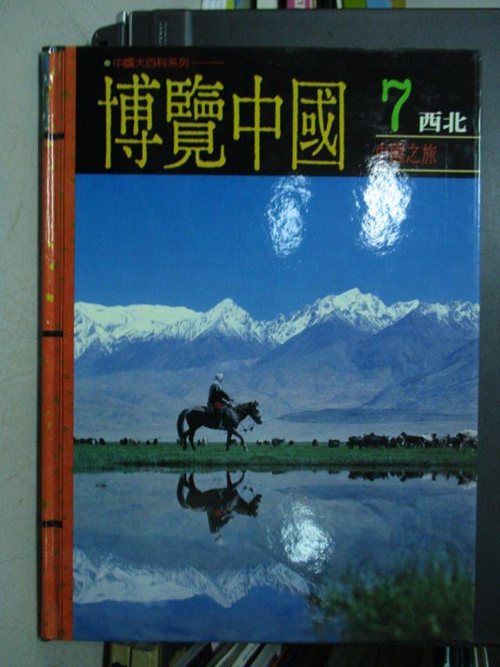 ~書寶 書T7/地理_XET~博覽中國7西北_ 990