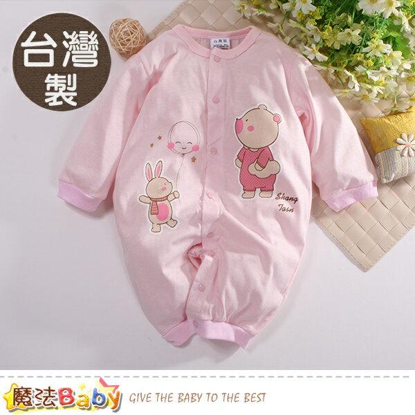 包屁衣台灣製寶寶長袖連身衣魔法Baby~k60667