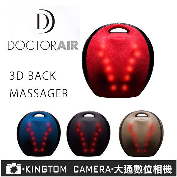 加碼送3D按摩枕 DOCTOR AIR 3D BACK MASSAGE 背部按摩器 立體3D按摩球 加熱 按摩 舒緩 公司貨
