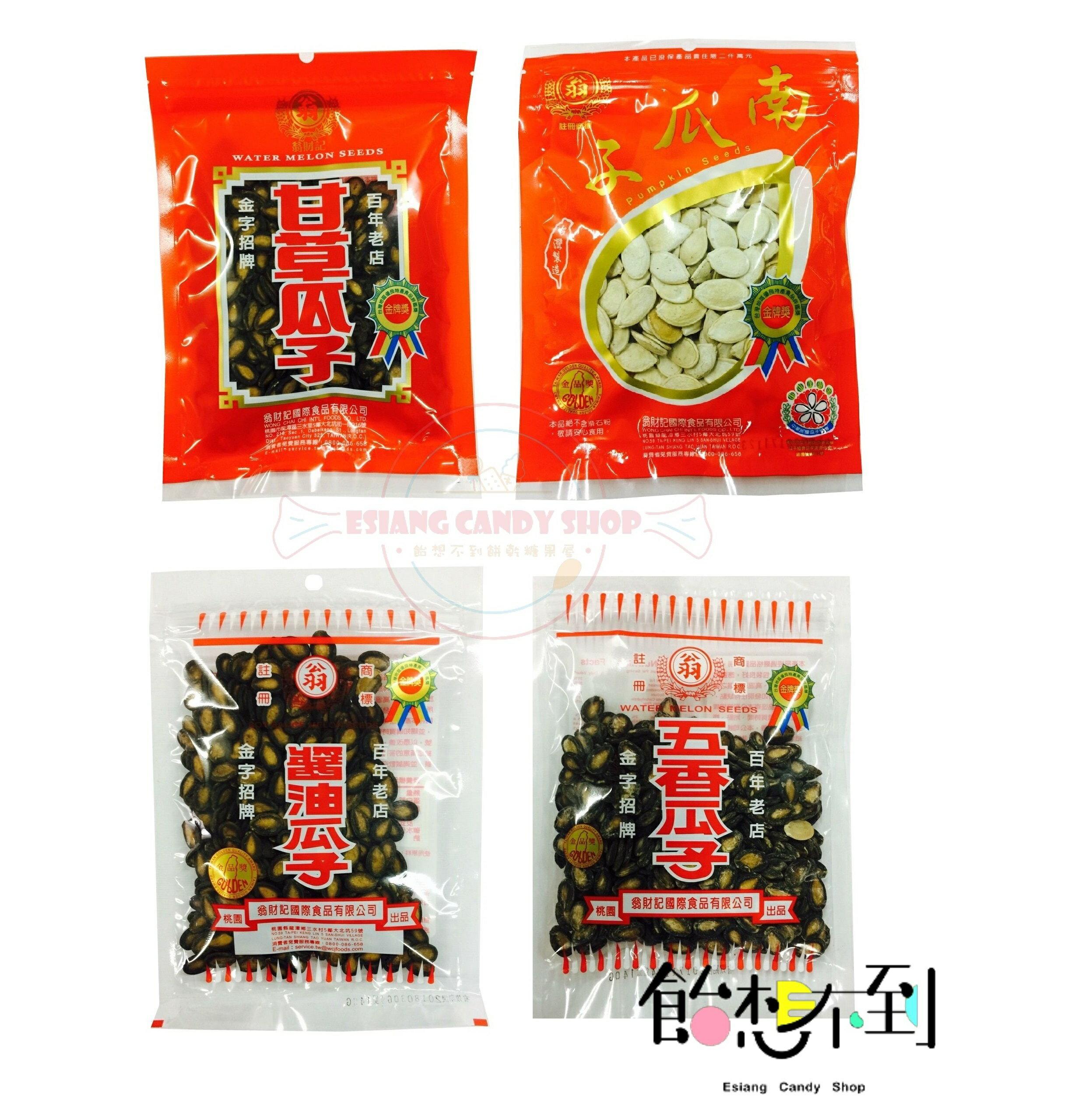 〚翁財記〛醬油瓜子/甘草瓜子/五香瓜子140g/ 南瓜子 100g