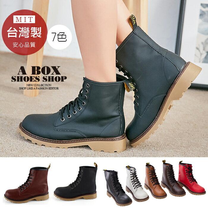 【KD1073】MIT台灣製 艾薇兒雜誌款 帥氣日系8孔馬汀靴 馬丁鞋 中筒靴 7色