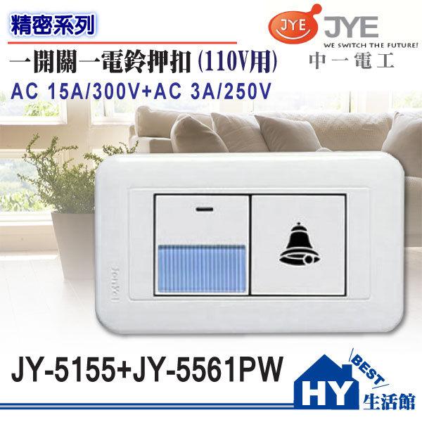 <br/><br/>  《中一電工》WIDE精密系列大面板 JY-5155+JY-5561PW 螢光一開關一電鈴 門鈴(白) -《HY生活館》水電材料專賣店<br/><br/>