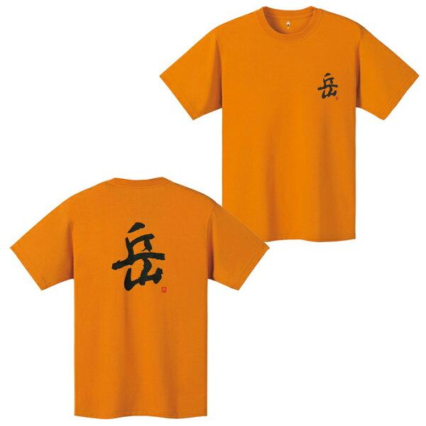 【mont-bell日本】WICKRON短袖排汗衣排汗T恤機能衣岳男款橘黃色/1114148