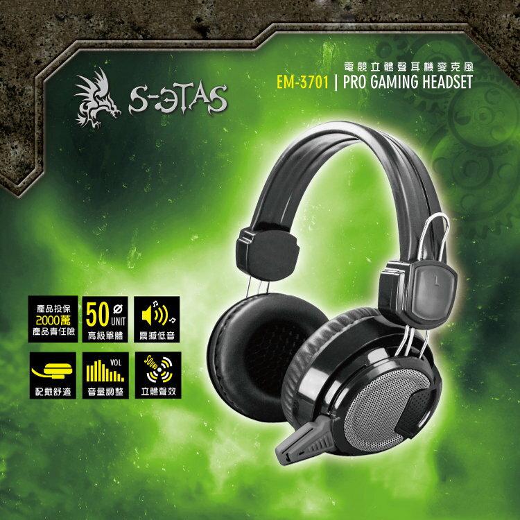 KINYO 耐嘉 EM-3701 電競立體聲耳機麥克風/耳罩式耳機/50mm超大口徑喇叭單體/重低音/立體聲/電動/抗噪音/電腦/筆電