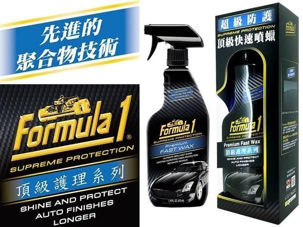 權世界@汽車用品 美國 Formula 1 超級防護頂級快速噴蠟 美容臘 棕櫚腊 473ml 17360