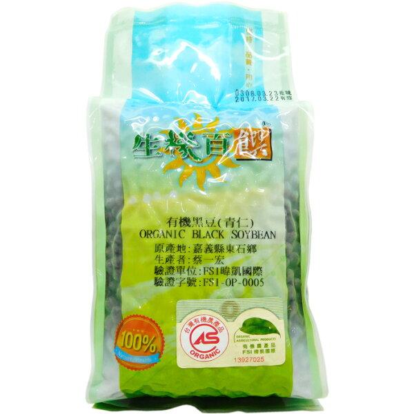 有機樂活購:生機百饌-有機青仁黑豆(產地台灣)500g包