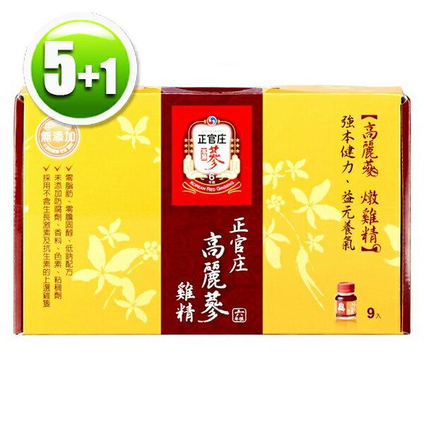 【買5送1】正官庄 高麗蔘雞精(9瓶/盒)x5