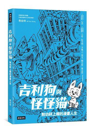 吉利狗與怪怪貓:敖幼祥上癮的漫畫人生(首刷限量,敖幼祥親筆簽名版)