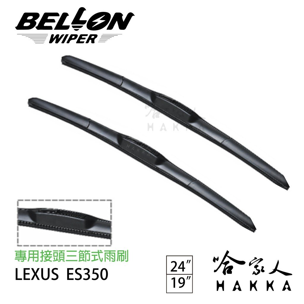 BELLON LEXUS ES 350 雨刷 免運 贈雨刷精 lexus 專用雨刷 24吋 19吋 雨刷 哈家人