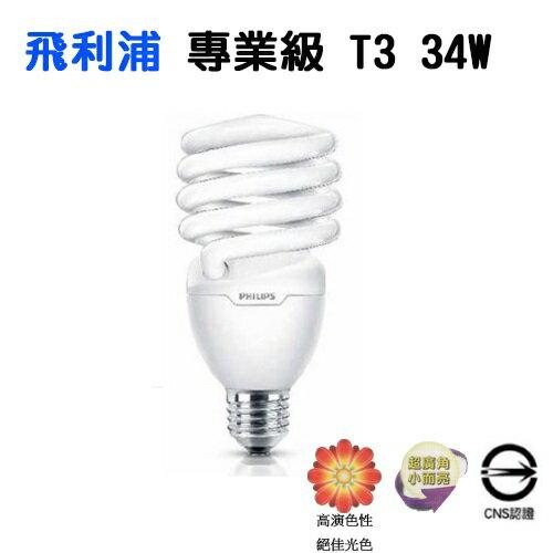 永光照明:飛利浦★T334W螺旋燈泡110V白光黃光★永光照明PH-34W12027XV%-T3
