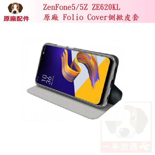 ASUSZenFone55ZZE620KL原廠FolioCover側掀皮套贈玻璃貼保護套