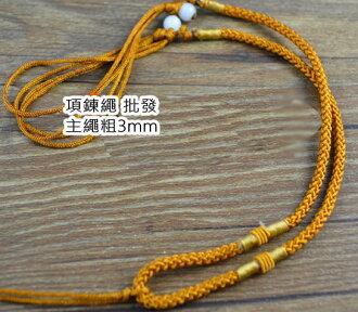 項鍊繩批發 中國結吊墜繩批發 - 單條 - 水晶玉石翡翠用