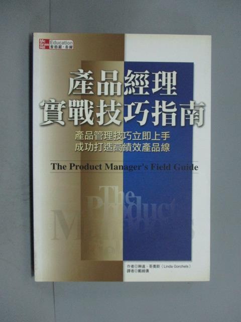 ~書寶 書T8/行銷_NBI~產品經理實戰技巧指南_琳達‧哥喬斯