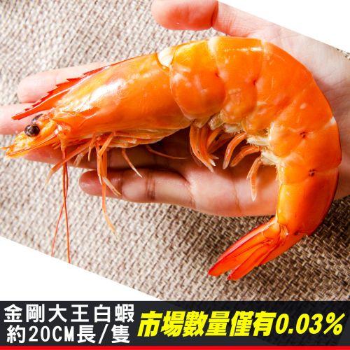 【鮮綠生活】★金剛超巨大白蝦★ 團圓必備! 1620(600g/盒)約9-11尾