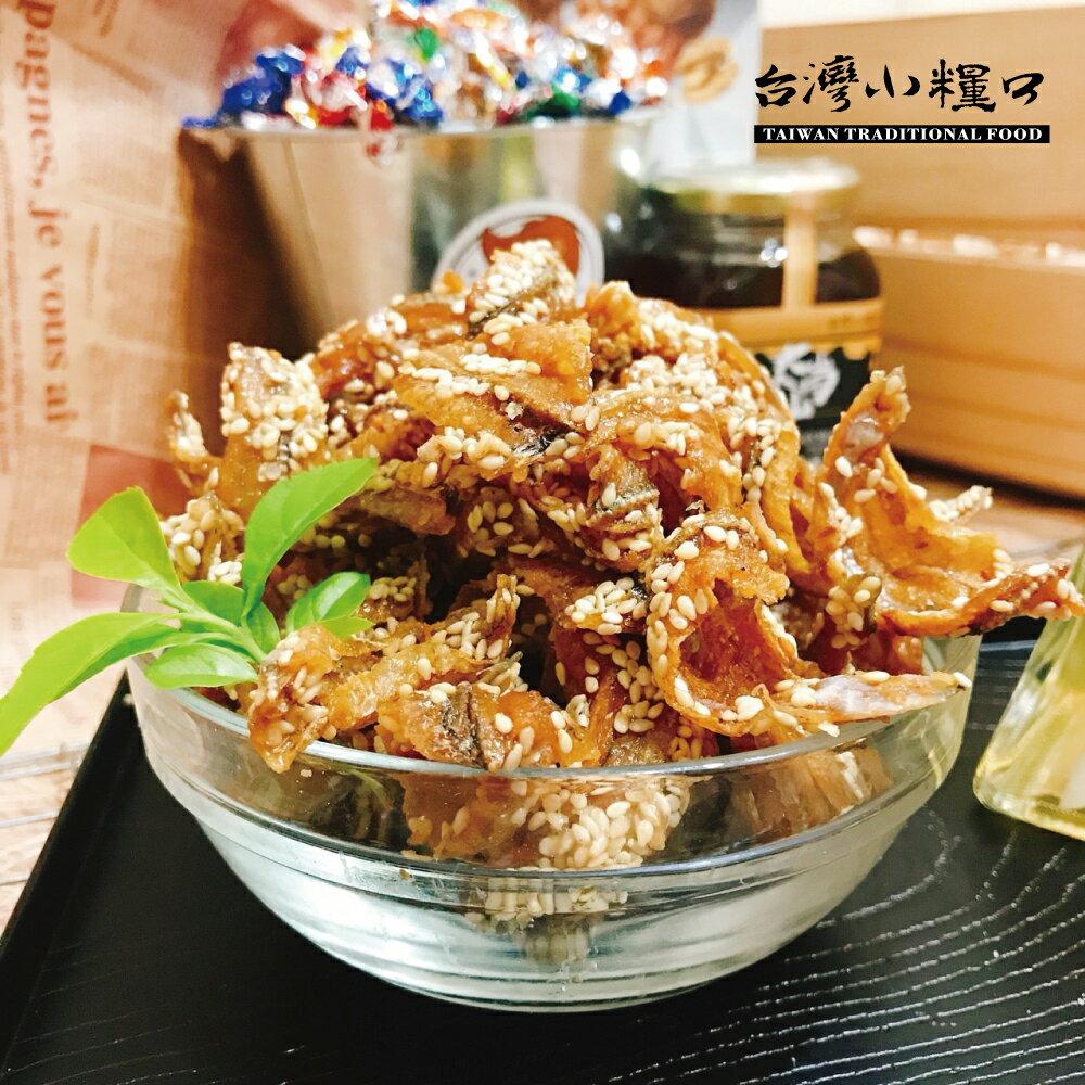 【台灣小糧口】魚乾系列 ●梅魚酥 80g - 限時優惠好康折扣