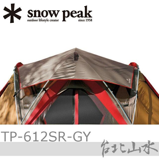 Snow Peak TP-612SR-GY Living Shell 客廳帳-頂布/LB客廳帳頂布/TP-623R專用/日本雪峰