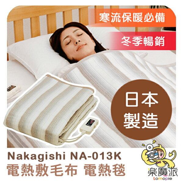日本代購 『 NA-013K 電熱毯 』電熱敷毛布 日本製造 可水洗 雙人 電毯 188×130cm