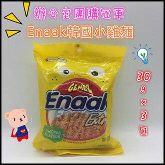 現貨供應 韓國Enaak 小雞點心麵 香脆點心麵(30gX3包)❤隨手包 點心脆麵 小雞麵 科學麵❤