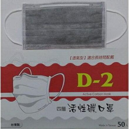 【預購】台灣製造 台灣康匠活性碳口罩 醫用口罩 一盒50片 SGS合格【購買視同商品詳情介紹】