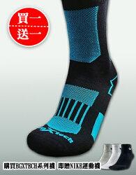 【H.Y SPORT】衣格 EGXTECH WP-2 破浪者防水機能襪 運動襪 登山 溯溪 馬拉松襪-贈NIKE運動襪